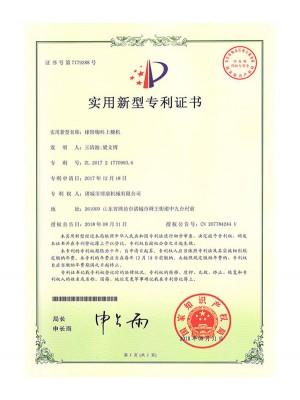 Patent certificate of spherical material bran machine