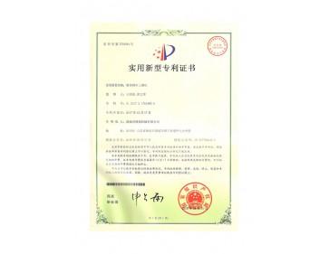 软体物料上糠机专利证书