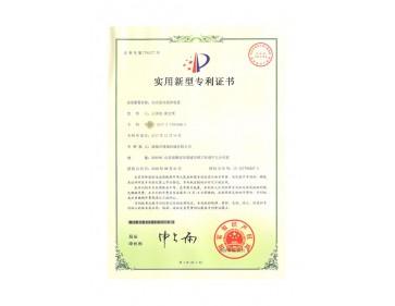 自动浆体搅拌装置专利证书