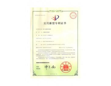 配料定量添加装置专利证书